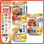 レトルト 惣菜 HOKO レンジ でチン 楽チン! カップ 3
