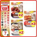 レトルト 惣菜 HOKO レンジ でチン 楽チン! カップ 洋風 ・ 中華 4種類 7食セット