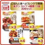 ◆リニューアル◆レトルト 惣菜 HOKO レンジ でチン 楽チン! カップ 4種類13食 満足 お肉 セット