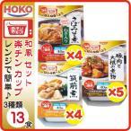 レトルト 惣菜 HOKO レンジ でチン 楽チン! カップ 5種類 13食 和風総菜セット