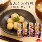 レトルト食品 おかず 惣菜 イチビキ 和風 煮物 8種24