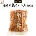 鰹節 かつお 枕崎産 削り節 ( 花 かつお ) 500g ※北海道・沖縄は送料1,000円かかります