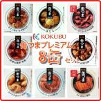 缶詰め k&k 缶つま プレミアム 8種類セット