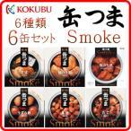 缶詰 おつまみ セット / 缶詰め k&k 缶つま スモーク 6種 セット
