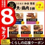 レトルト おかず 惣菜 膳 魚 鶏肉 5種11食 詰め合わせ セット レトルト食品 和食 魚料理 肉料理 保存食品 お年賀 ギフト
