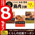 レトルト 惣菜 おかず 膳 鶏肉 3種12食 詰め合わせ セット レトルト食品 お肉 焼き鳥 炭火焼 鶏もも 手羽 お年賀 ギフト