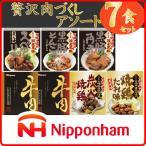 日本ハム レトルト 贅沢 肉づくし アソート 7食セット
