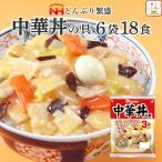 クーポン配布中 レトルト 惣菜 日本ハム 中華丼の具 18食 セット 中華丼の素 レトルト食品 詰め合わせ 惣菜セット 一人暮らし 備蓄 非常食 お中元 ギフト