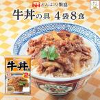 レトルト 惣菜 日本ハム 牛丼の具 12食 セット 牛丼 業務用 牛丼の素 レトルト食品 詰め合わせ 惣菜セット 一人暮らし 備蓄 非常食 ホワイトデー ギフト