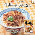 レトルト 惣菜 日本ハム 牛丼の具 18食 セット 牛丼 業務用 牛丼の素 レトルト食品 詰め合わせ 惣菜セット 一人暮らし 備蓄 非常食 ホワイトデー ギフト