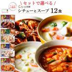 レトルト 惣菜 おかず サンフーズ レトルト食品 洋風 シチュー スープ 4種12食 セット 詰め合わせ 惣菜セット 一人暮らし に 備蓄 非常食 敬老の日 ギフト