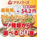 アマノフーズ フリーズドライ 8種類 から 選べる 業務用 2種類 60食 セット