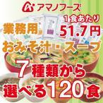 アマノフーズ フリーズドライ 業務用 味噌汁 7種類から 選べる 業務用 4種類 120食 セット《※北海道・沖縄は送料500円かかります》