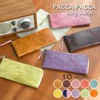 財布 レディース 長財布 本革 日本製 L字ファスナー ラウンドファスナー 馬革 薄型 薄い 軽量 軽い pacca pacca