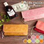 日本製本革 馬革 レディース がま口 長財布 フラップ|ポーチ|pacca pacca