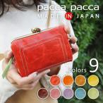 日本製本革 馬革 レディース がま口 二つ折り財布|pacca pacca