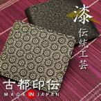 財布 メンズ 二つ折り 本革 日本製 亀甲柄 二つ折り財布 小銭入れ無し 印伝 和風 和柄 古都印伝