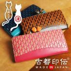財布 レディース 長財布 がま口 本革 日本製 印伝 猫柄 ねこ ネコ キャッツ 革財布 鹿革 かわいい 古都印伝