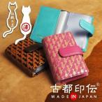 カードケース レディース 本革 カード入れ ボタン 日本製 印伝 猫柄 牛革 鹿革|Cat'sリーズ|古都印伝