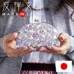 日本製|本革 文庫革|蝶柄 がま口財布|パピヨン