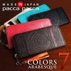 財布 レディース 長財布 本革 日本製 ラウンドファスナー ジッパー アラベスク pacca pacca