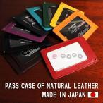 クロネコDM便 日本製 本革 牛革 パスケース 定期入れ メンズ レディース 両面 カードケース クリアポケット