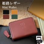 小銭入れ メンズ 本革 日本製 ラウンドファスナー 姫路レザー  コインケース ジッパー レディース