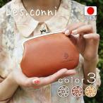 がま口 財布 レディース 小銭入れ 本革 日本製 コインケース 親子がま口 Les.conni