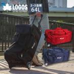 キャリーケース スーツケース トランク ボストンバッグ ショルダー 3WAY 静音 出張 旅行 大容量 64L 2泊 3泊 鍵付き LOGOS