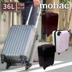 キャリーケース スーツケース トランク 機内持ち込みサイズ ハード 一年保証 mobac 軽量 軽い 旅行 36L Sサイズ 1泊 2泊   TSAロック 高品質 おしゃれ モバック