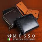 二つ折り財布 ラウンドファスナー メンズ 紳士 イタリアンレザー 本革 牛革 ステッチ|MUSSO