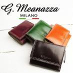 本革 艶やか|三つ折財布|イタリア製ベリーレザー|
