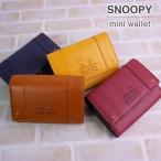 スヌーピー 財布 二つ折り 2つ折り レディース かわいい チャーリーブラウン シンプル キュート SNOOPY キャラクター 大容量 サイフ