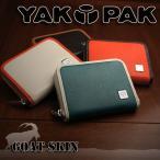 ゴートスキン素材のファスナー小銭入れ|メンズ レディース|ヤックパック YAKPAK