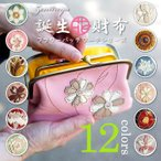 母の日プレゼント ギフト|親子 がま口財布|12ヶ月 誕生花 フラワーパッチワーク