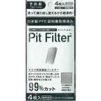 N95対応高機能フィルター ピットフィルター 子供用 4枚入 ピットマスク専用フィルター N95 日本製【送料無料 クリックポスト 代引不可】