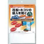 網戸に貼るだけで花粉・ホコリの侵入を防ぐ 網戸用花粉フィルター
