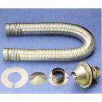 リンナイ ガス衣類乾燥機用排湿管セット DPS-75