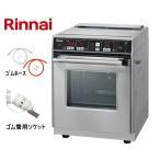 オススメお買い得品 リンナイ ガス高速オーブン(コンベック) RCK-10AS 卓上タイプ
