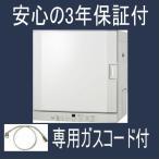 ガス衣類乾燥機 乾太くん RDT-52S リンナイ 専用ガスコード1.5m付 乾燥容量5kg ガスコード接続タイプ