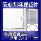 ガス衣類乾燥機 乾太くん RDT-52S リンナイ 乾燥容量5kg ガスコード接続タイプ 専用置台(高)/専用ガスコード付