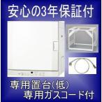 ガス衣類乾燥機 乾太くん RDT-52S リンナイ 乾燥容量5kg ガスコード接続タイプ 専用置台(低)/専用ガスコード付