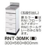 タカラスタンダード ホーローキッチンセット ロイヤル 5段引出し調理台 【RNT-30M(RSI/RSF)-1】