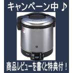 リンナイ (Rinnai) 家庭用 ガス 炊飯器 1升炊 RR-100GS-C