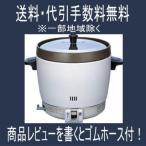 ショッピング炊飯器 リンナイ業務用ガス炊飯器 2升炊 RR-20SF2(A)