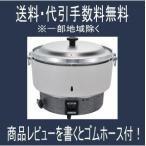 ショッピング炊飯器 「カード決済OK」 リンナイ業務用ガス炊飯器 4升炊 3.0〜8.0L RR-40S1