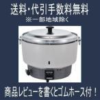 リンナイ業務用ガス炊飯器 5升炊(内釜 フッ素加工) RR-50S1-F