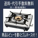 「カード決済OK」 リンナイ業務用1口ガスコンロ RSB-150PJ