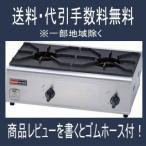 「カード決済OK」 リンナイ業務用ガステーブルコンロ 2口 RSB-206N