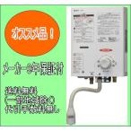 リンナイ ガス瞬間湯沸器 5号元止め式 RUS-V51XTK(WH) ホワイト (寒冷地仕様)